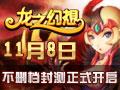 《龙之幻想》不删档封测宣传片