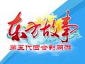 《东方故事》内测仙府视频首爆 构建天上人间