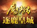 《魔侠传》皇城争夺战 七雄争霸风云起