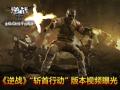 """《逆战》新版本""""斩首行动""""视频曝光"""