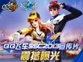 QQ飞车SSC2013年度宣传片