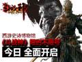 【斗战神】限时不限量8月16日正式开启