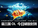 腾讯对战新游霸三国OL视频揭秘