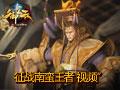 征战南蛮王者视频
