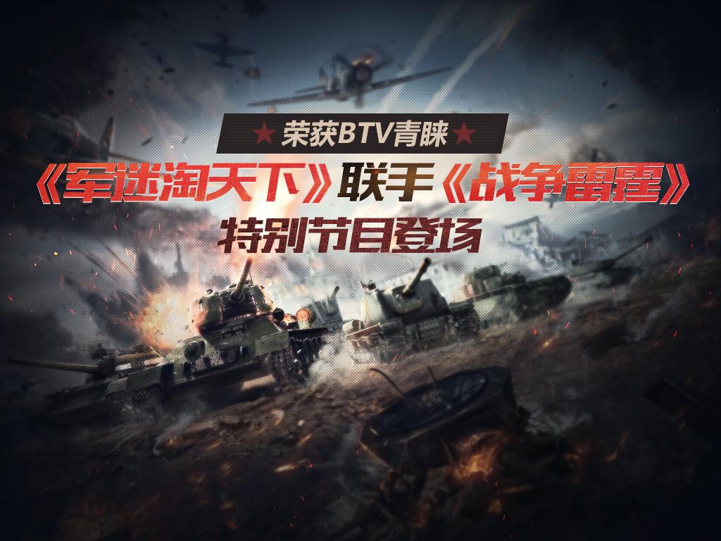 BTV最热门军事栏目《军情解码》奔赴俄罗斯