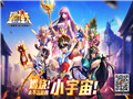 《圣斗士星矢(腾讯)》手游TGC2017首发,携手松泽由美、戴荃重